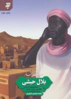 زندگی پرافتخار بلال حبشی (نخستین موذن اسلام)