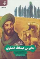 زندگی پرافتخار جابر بن عبدالله انصاری (پاس دار حکومت صالحان)