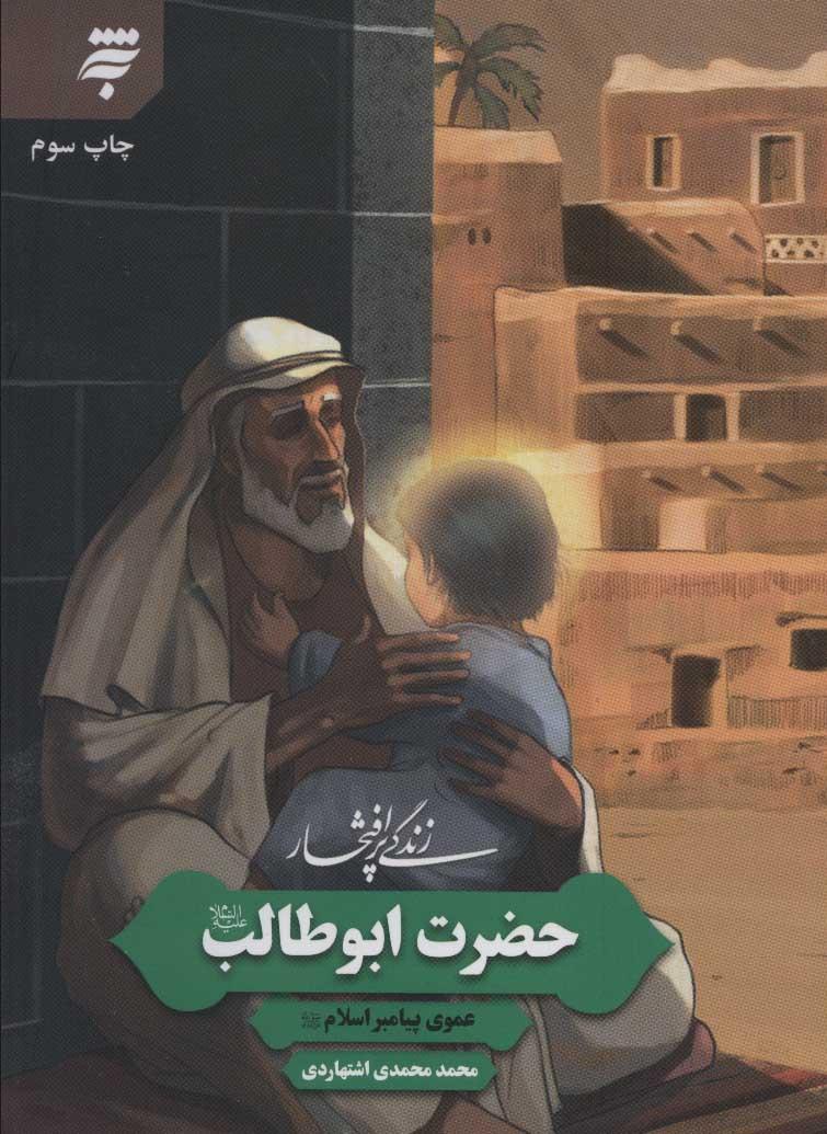 زندگی پرافتخار حضرت ابوطالب (عموی پیامبر اسلام)