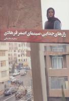 رازهای جدایی:سینمای اصغر فرهادی