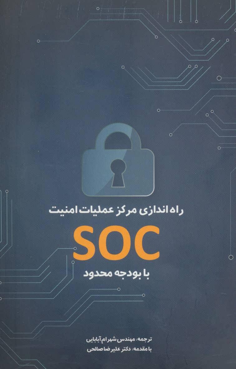 راه اندازی مرکز عملیات امنیت SOC با بودجه محدود
