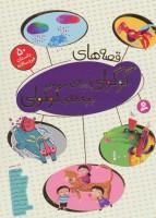 قصه های گوگولی برای بچه های گوگولی (50 داستان خردسالانه)،(گلاسه)