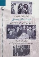 چند و چون فروریزی دولت دکتر مصدق و بررسی کنش حزب توده ایران
