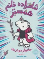 شاهزاده خانم همستر 2 (جادوگر موش ها)