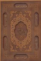 دیوان حافظ (2زبانه،گلاسه،باقاب،چرم،لب طلایی،لیزری)
