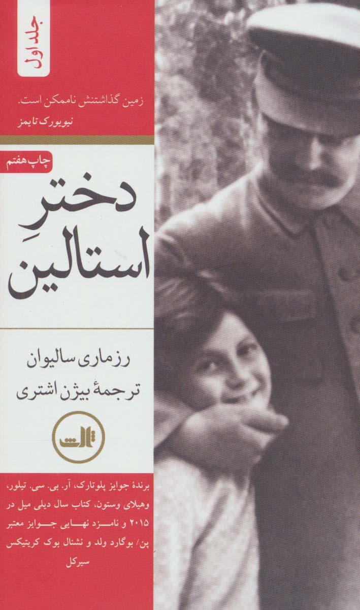 دختر استالین (2جلدی)