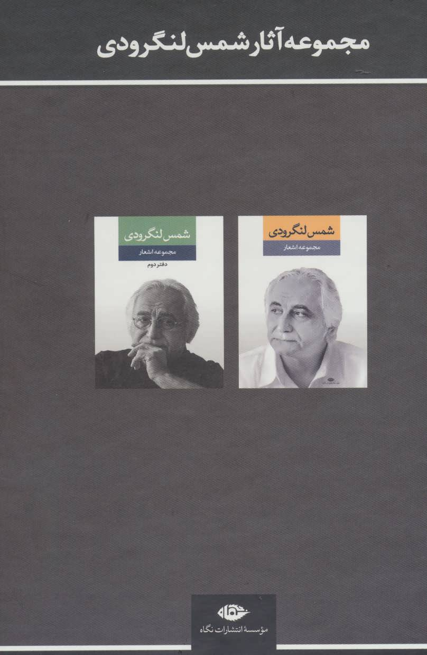 مجموعه اشعار شمس لنگرودی (2جلدی)