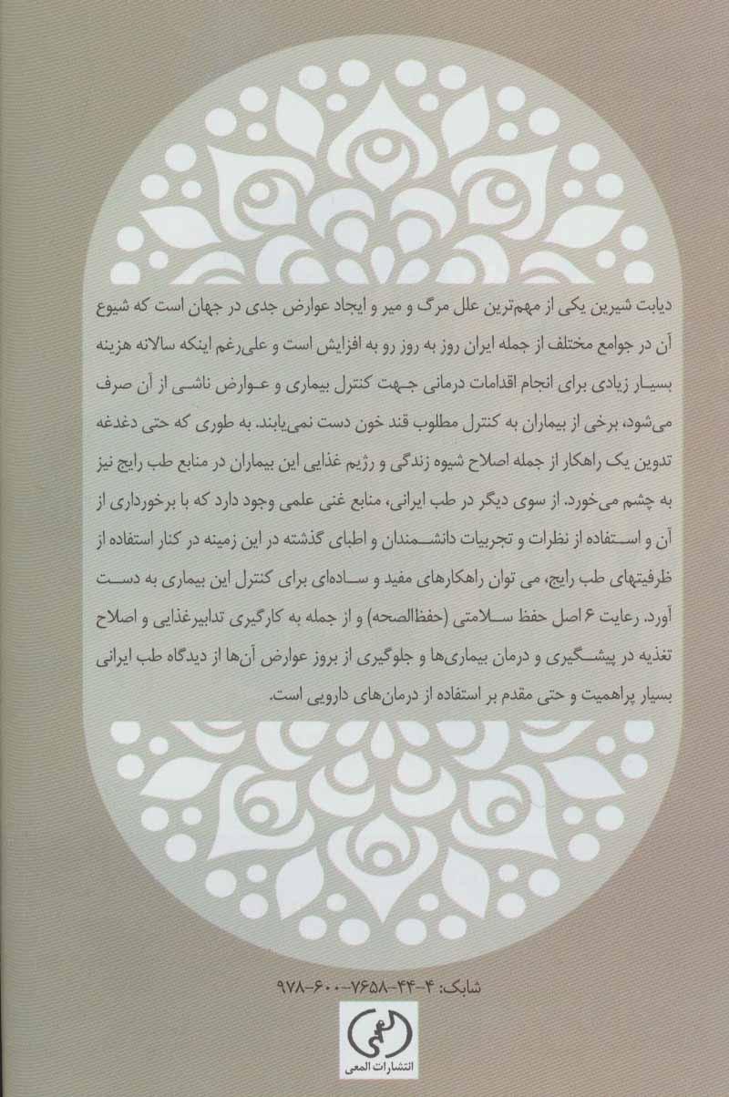 آشنایی با مرض قند یا دیابت شیرین و توصیه هایی برای کنترل آن براساس آموزه های طب ایرانی (گلاسه)