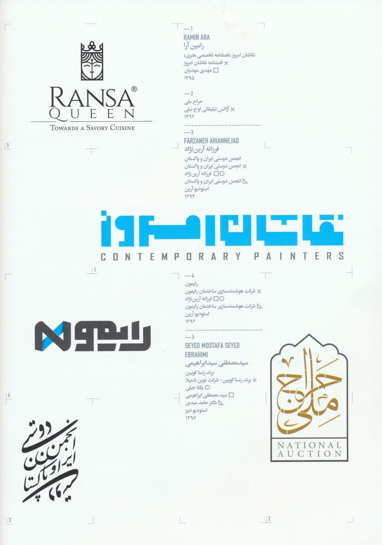 سرو نقره ای 96 (پنجمین دو سالانه انجمن صنفی طراحان گرافیک ایران)
