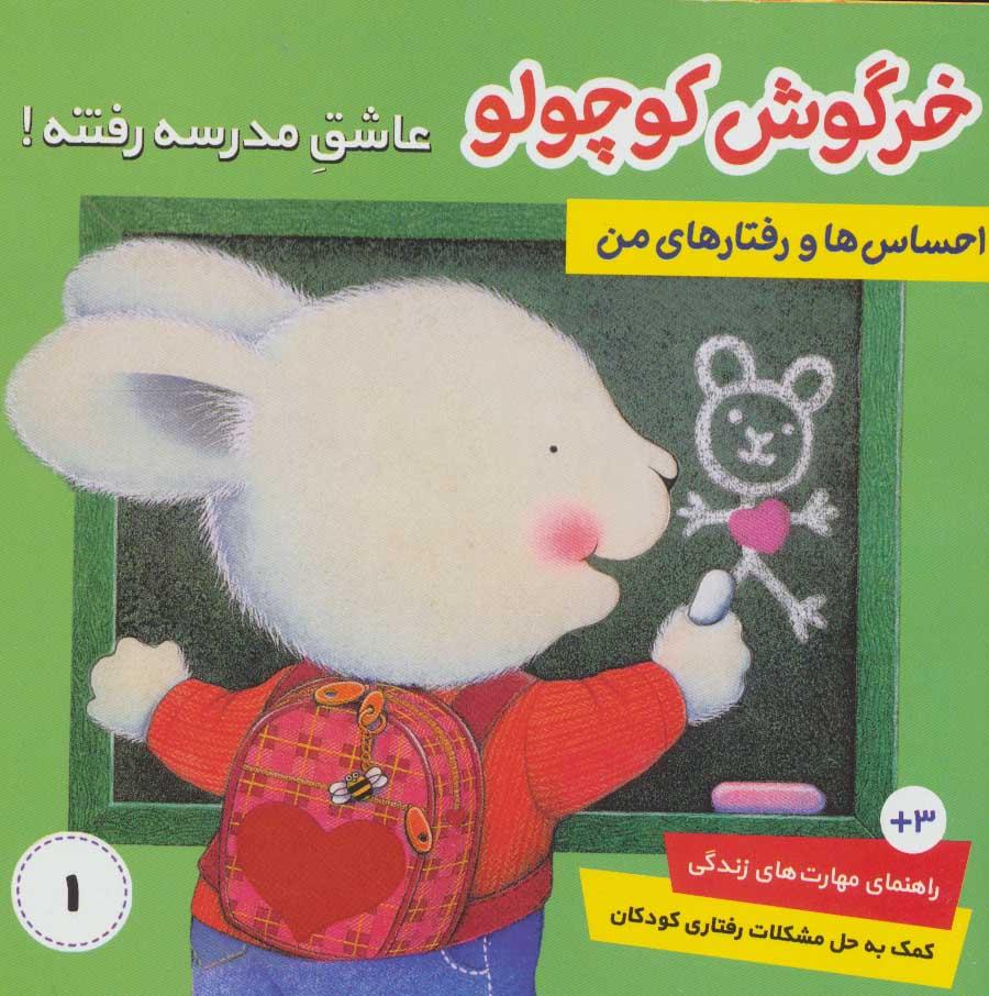 احساس ها و رفتارهای من 1 (خرگوش کوچولو،عاشق مدرسه رفتنه!)،(گلاسه)