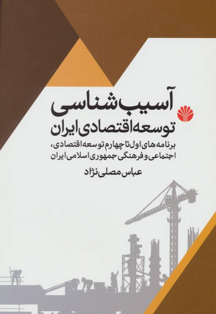 آسیب شناسی توسعه اقتصادی ایران (برنامه اول تا چهارم توسعه اقتصادی،اجتماعی و فرهنگی جمهوری اسلامی…)