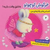 احساس ها و رفتارهای من 2 (خرگوش کوچولو،عاشق وقت بازیه)،(گلاسه)