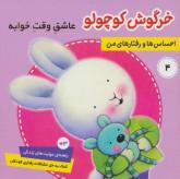 احساس ها و رفتارهای من 4 (خرگوش کوچولو،عاشق وقت خوابه)،(گلاسه)