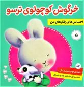 احساس ها و رفتارهای من 5 (خرگوش کوچولوی ترسو)،(گلاسه)