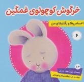 احساس ها و رفتارهای من 6 (خرگوش کوچولوی غمگین)،(گلاسه)