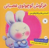 احساس ها و رفتارهای من 7 (خرگوش کوچولوی عصبانی)،(گلاسه)