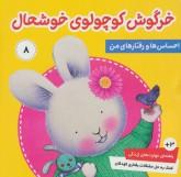 احساس ها و رفتارهای من 8 (خرگوش کوچولوی خوشحال)،(گلاسه)