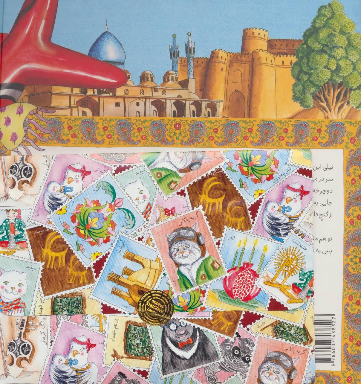 نیلی در قلعه گنج (نامه های نیلی)،(گلاسه)