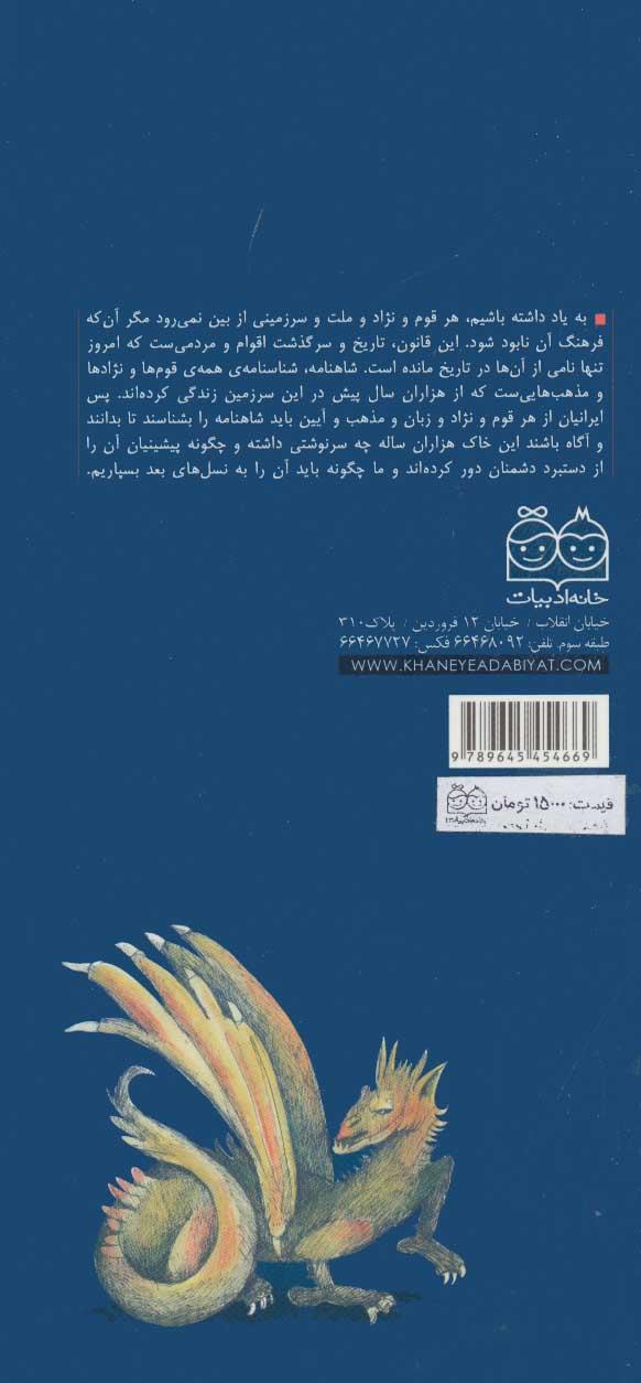 رمان های شاهنامه21 (دیواشاه و رستم دستان)