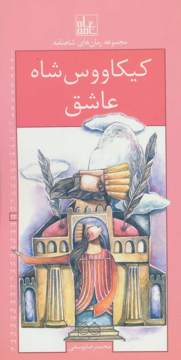 رمان های شاهنامه22 (کیکاووس شاه عاشق)