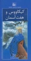 رمان های شاهنامه23 (کیکاووس و هفت آسمان)