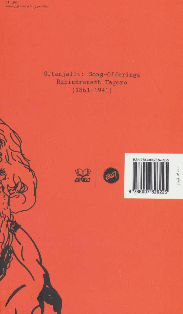 گیتانجلی (پیشکش سرود)
