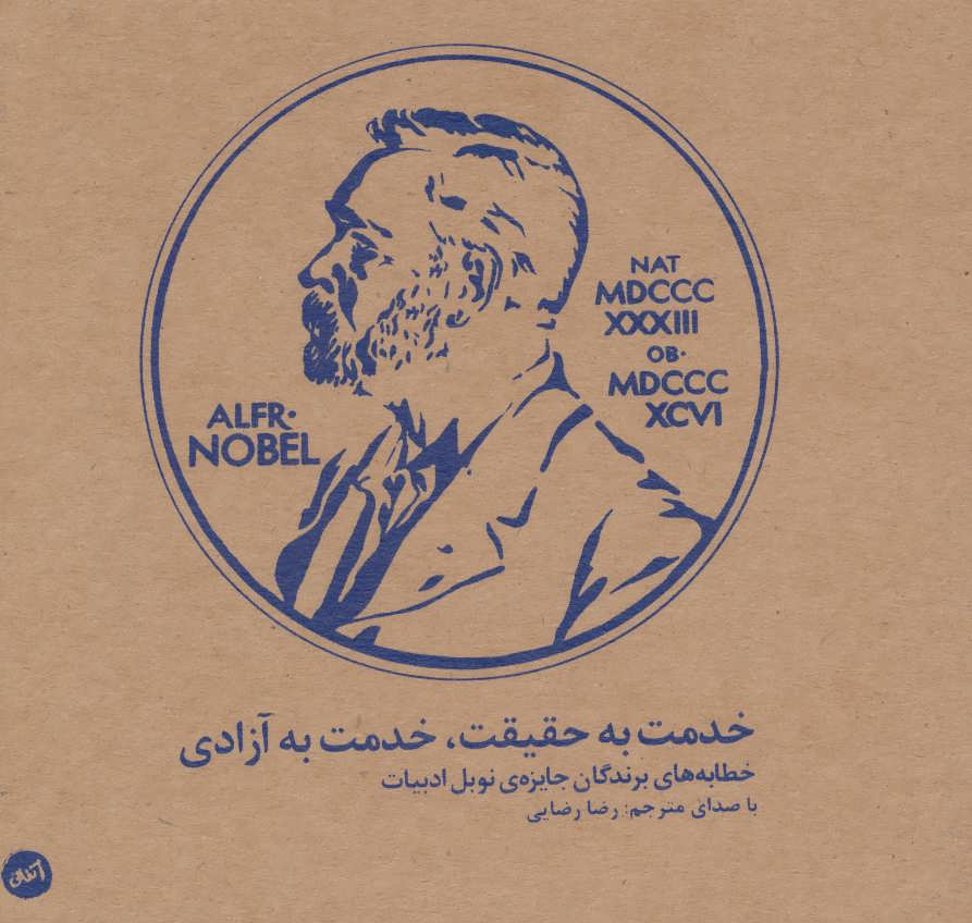 کتاب سخنگو خدمت به حقیقت،خدمت به آزادی (خطابه های برندگان جایزه ی نوبل ادبیات)