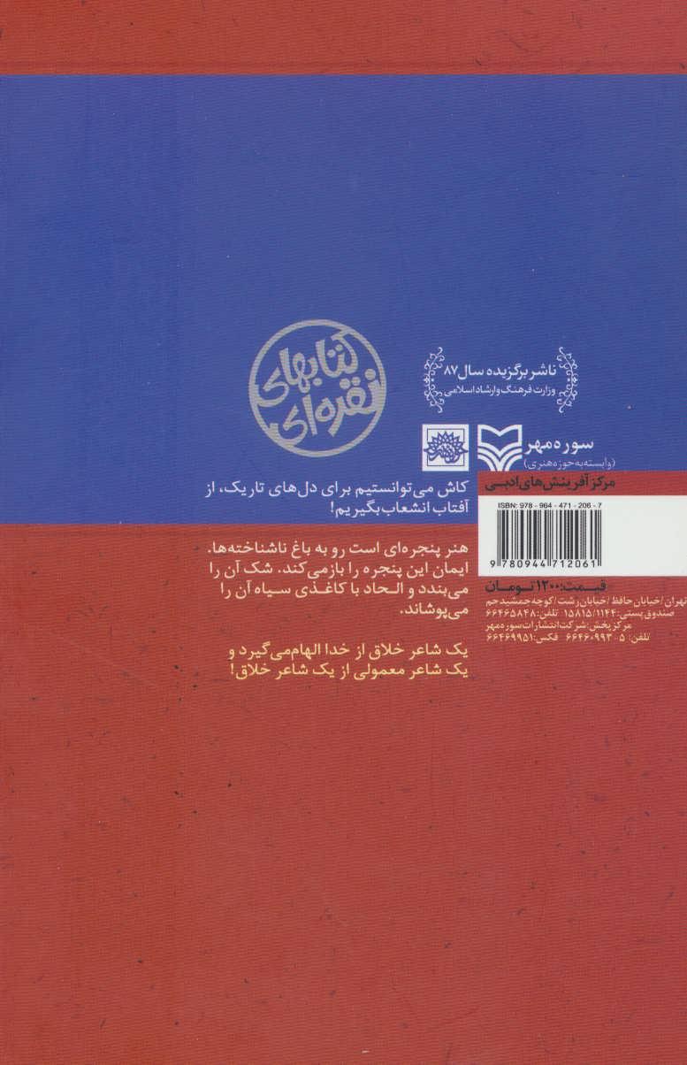 براده ها (گزیده آثار حسن حسینی)