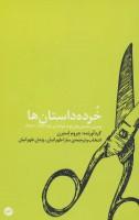 خرده داستان ها (بهترین داستان های کوتاه کوتاه آمریکا (1996-1986))