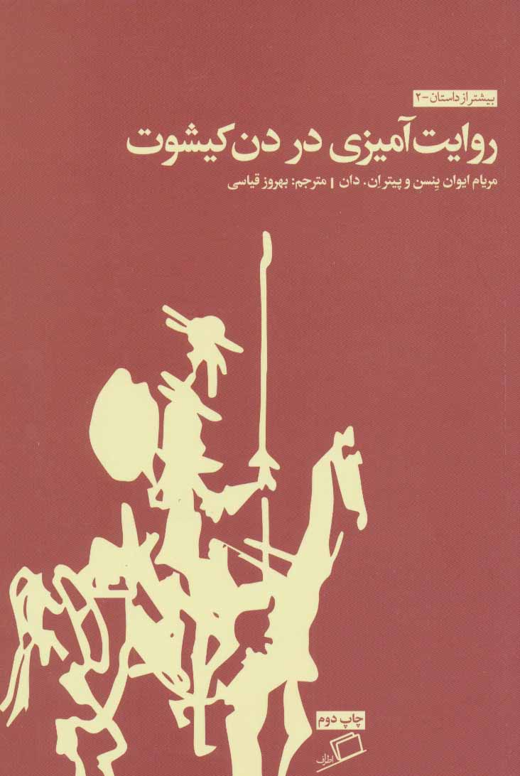 روایت آمیزی در دن کیشوت (بیشتر از داستان 2)