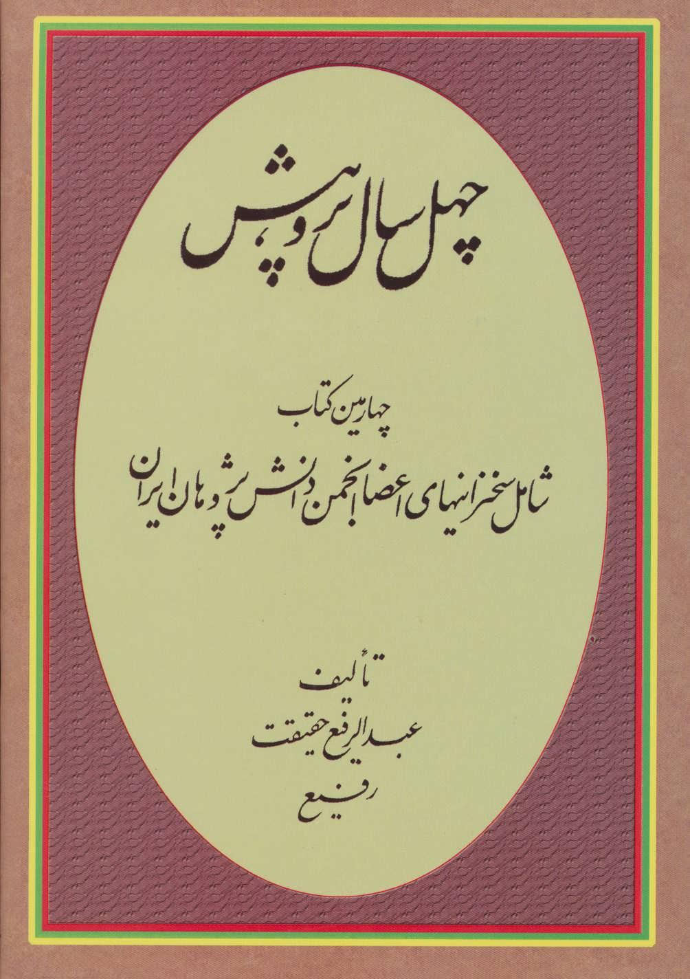 چهل سال پژوهش (چهارمین کتاب شامل سخنرانیهای اعضا انجمن دانش پژوهان ایران)