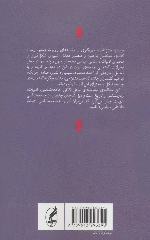 ادبیات ستیزنده (تبیین جامعه شناختی تولید و محتوای یگفتمان ادبیات داستانی سیاسی در دهه های چهل و…)
