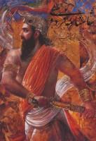 شاهنامه فردوسی شکیبا (گلاسه،باقاب)