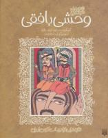 شعرهای خواندنی وحشی بافقی (تازه هایی از ادبیات کهن ایران)