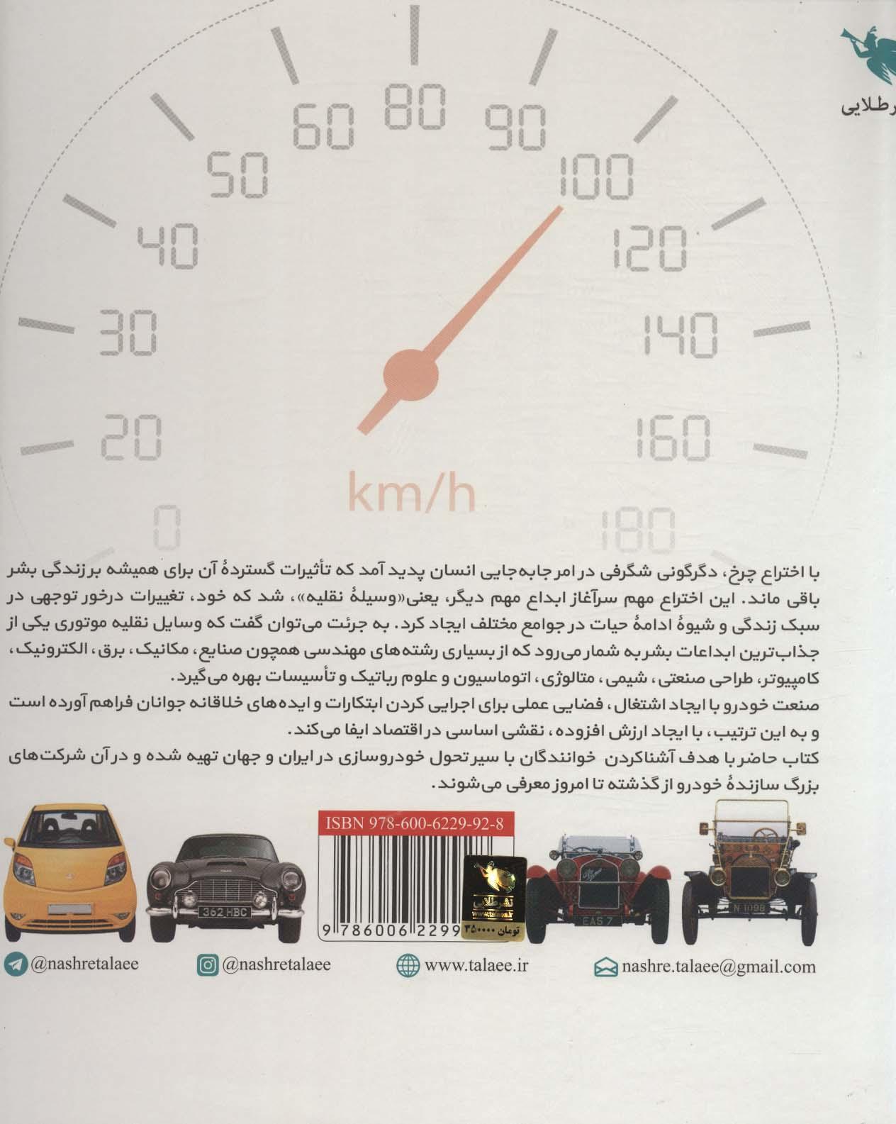 فرهنگ نامه خودروسازی از صفر تا 100 در ایران و جهان (گلاسه)