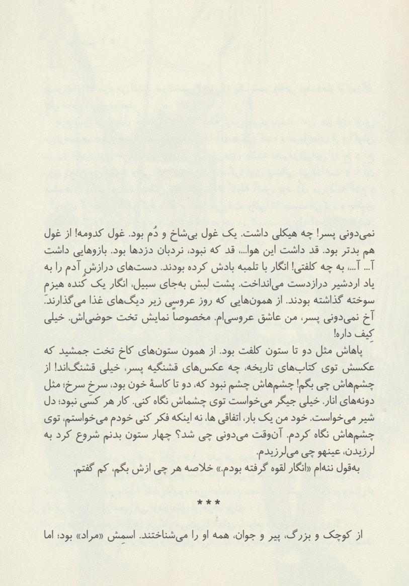 مراد شمر (گنجینه رمان نوجوان)