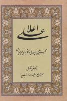 علی اعلا (محبوبترین چهره ملی و مذهبی ایرانیان)