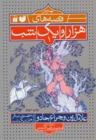 بهترین قصه های هزار و یک شب 1 (علاءالدین و چراغ جادو و 12 قصه ی دیگر از هزار و یک شب)