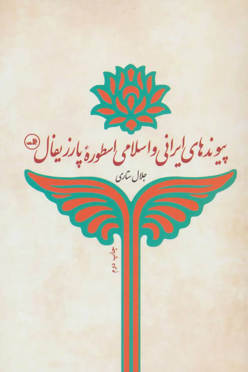پیوندهای ایرانی و اسلامی اسطوره پارزیفال