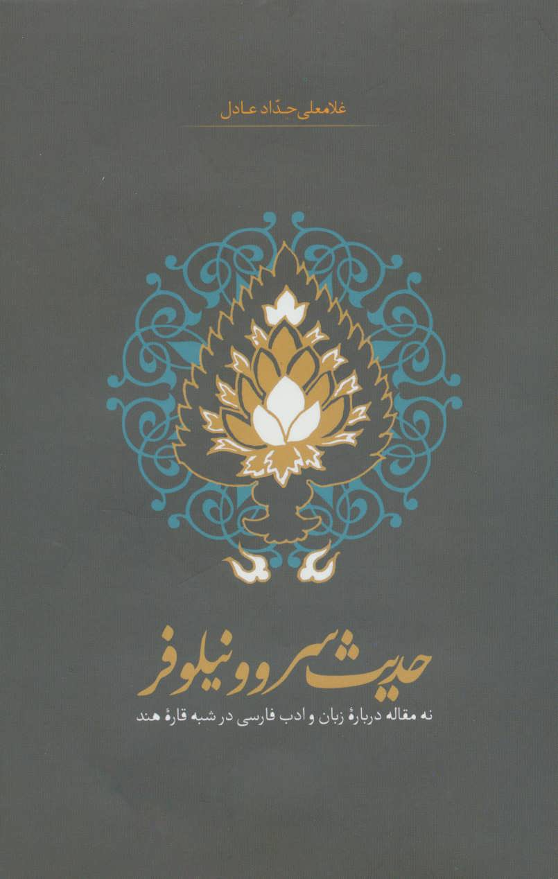 حدیث سرو و نیلوفر (نه مقاله درباره زبان و ادب فارسی در شبه قاره هند)
