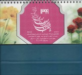 تقویم رومیزی گل 1399 (1019)،(گلاسه)