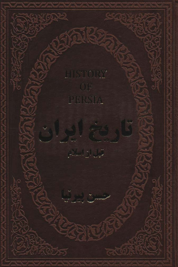 تاریخ ایران قبل از اسلام (چرم،لب طلایی)