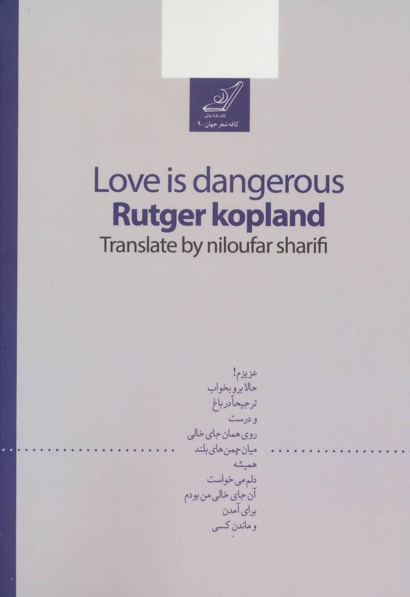 عشق خطرناک است:اشعار و شناخت نامه روتگر کوپلاند (کافه شعر جهان 9)
