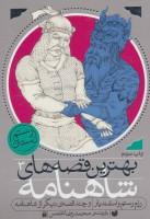بهترین قصه های شاهنامه 3 (رزم رستم و اسفندیار و چند قصه ی دیگر از شاهنامه)