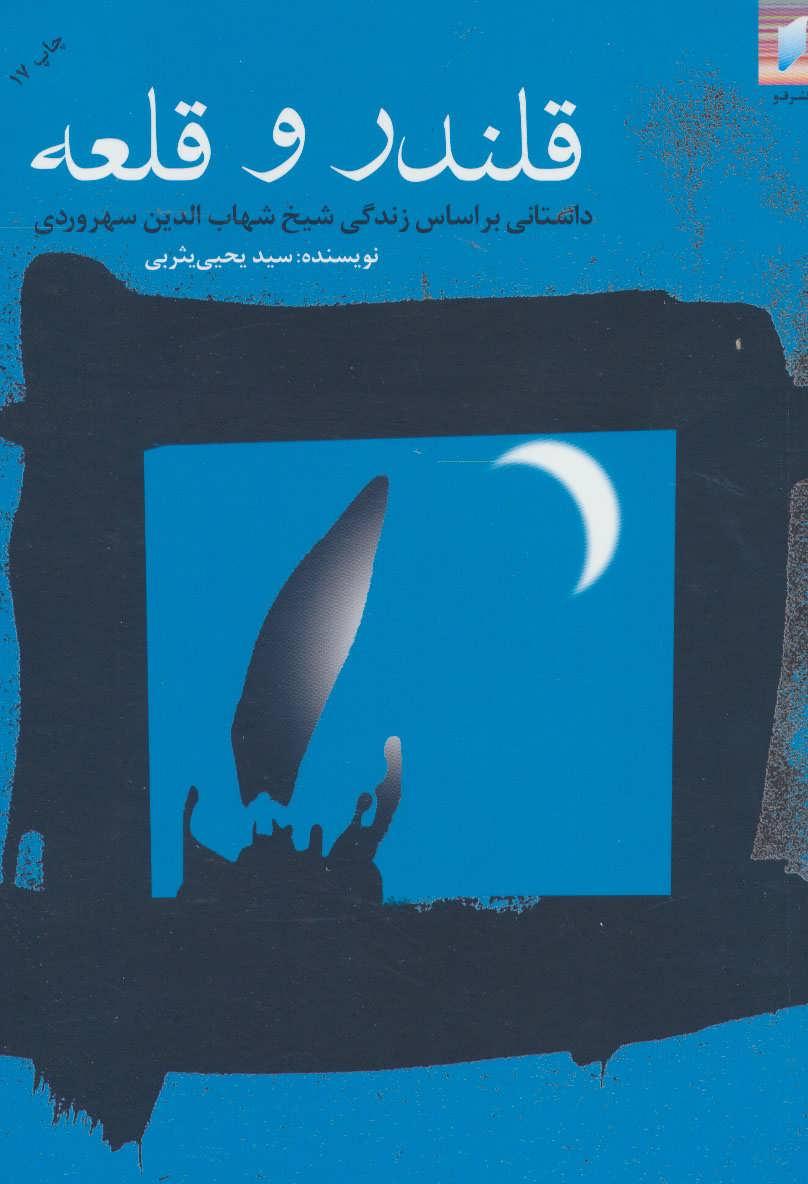 قلندر و قلعه (داستانی براساس زندگی شیخ شهاب الدین سهروردی)