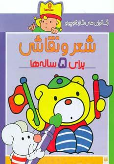 رنگ آمیزی های شازده کوچولو (شعر و نقاشی برای 5 ساله ها)