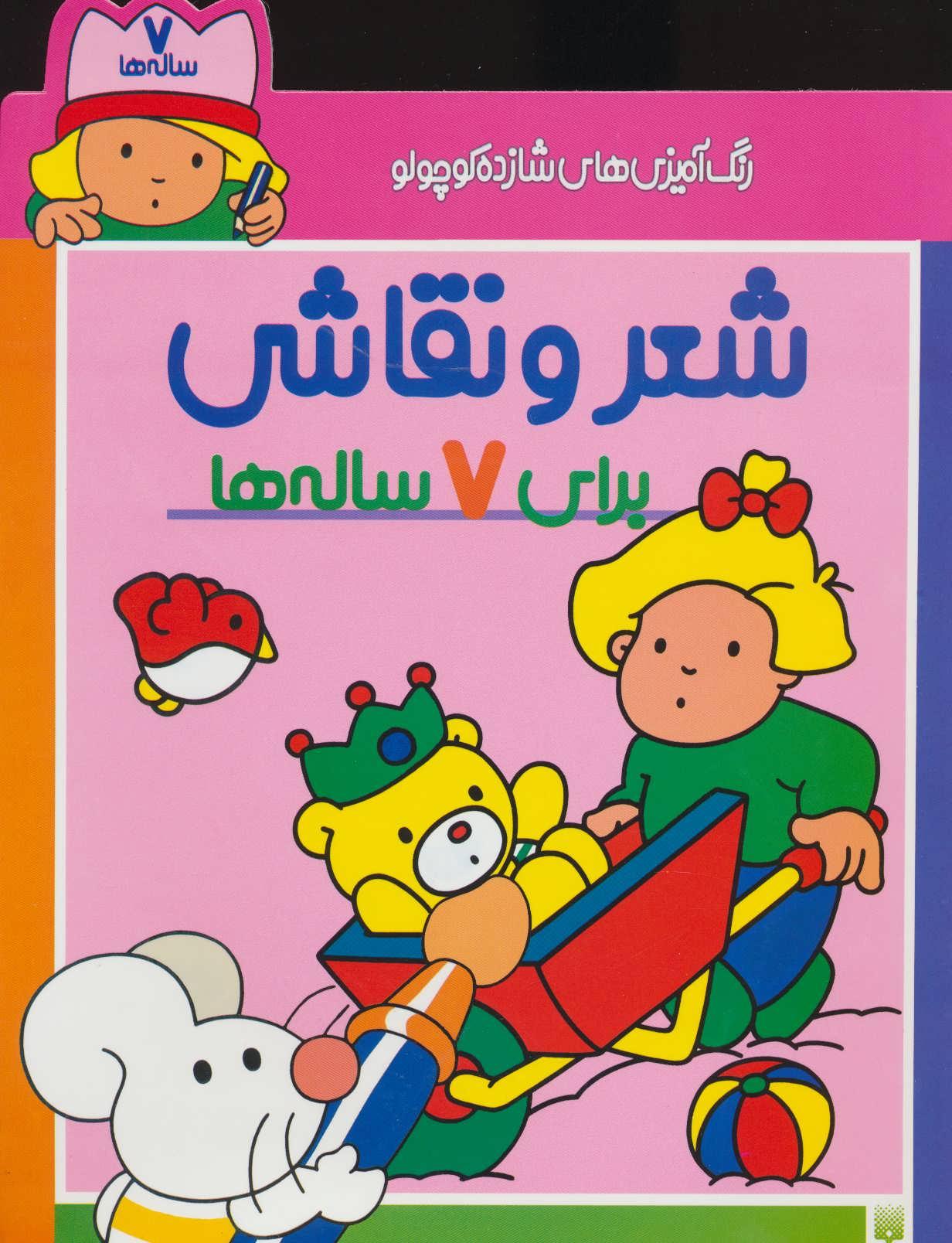 رنگ آمیزی های شازده کوچولو (شعر و نقاشی برای 7 ساله ها)
