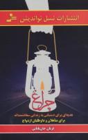 چراغ (هدیه ای برای دستیابی به زندگی سعادتمندانه،برای متاهلان و داوطلبان ازدواج)
