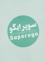 سوپر ایگو