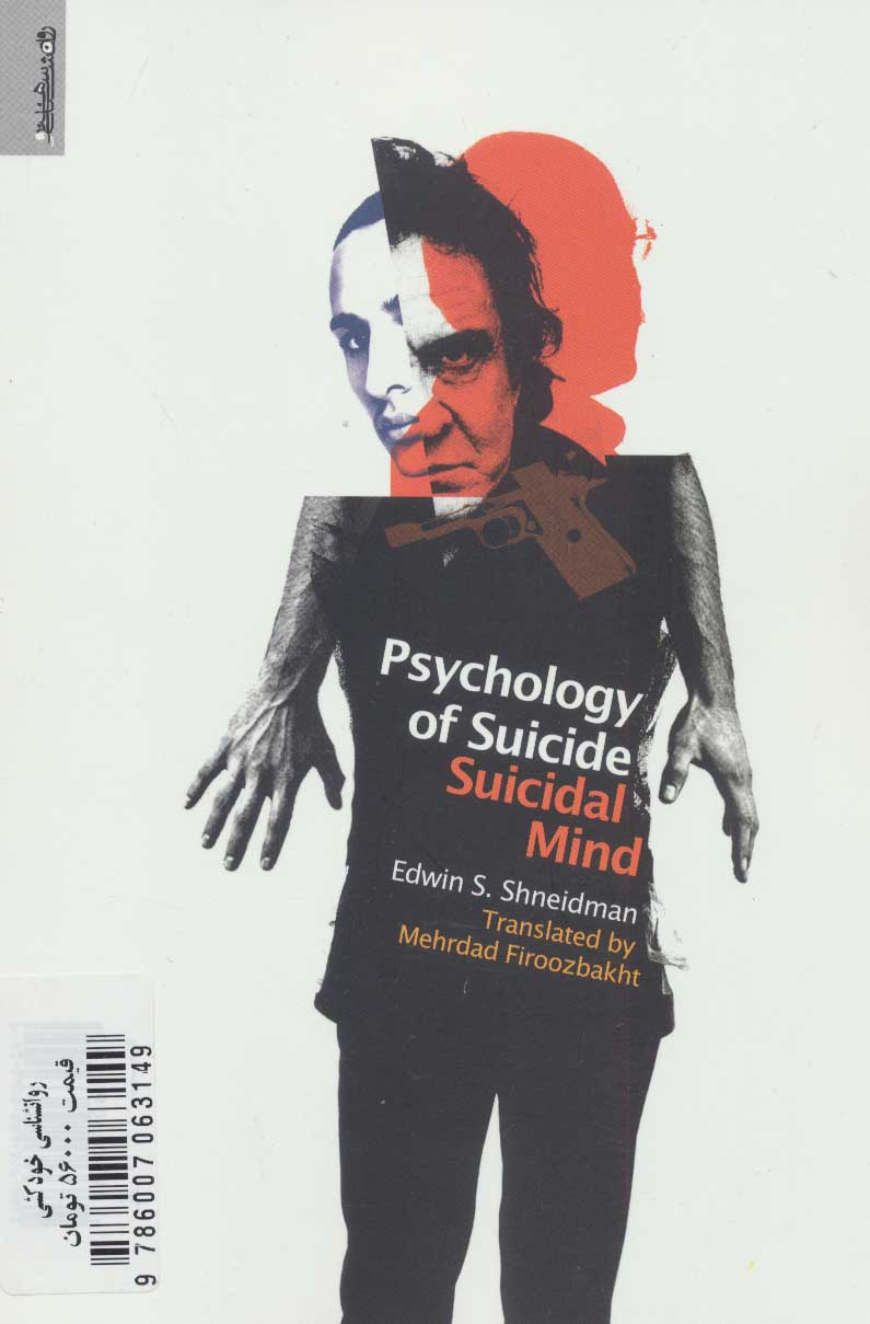 روان شناسی خودکشی (ذهن خودکشی گرا)